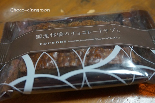 チョコレートサブレ.JPG