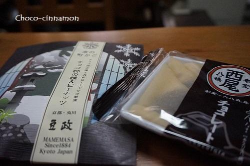 チョコ柿の種、チョコレート八つ橋.JPG