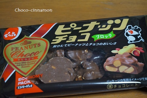 ピーナッツチョコレート.JPG