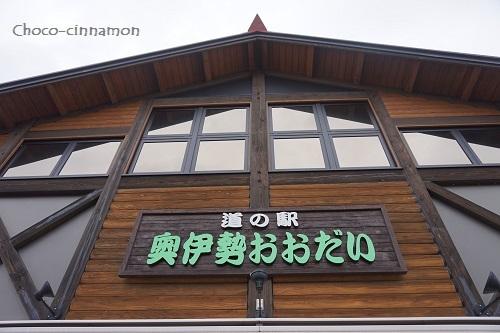 奥伊勢おおだい道の駅.JPG