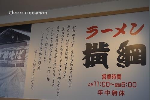 横綱ラーメン.JPG