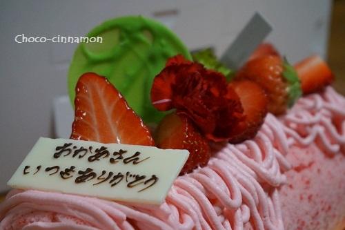 母の日いちごロールケーキ.JPG