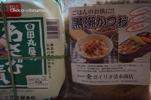 田丸屋わさび漬け、黒潮かつおふりかけ.JPG