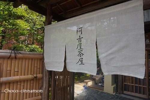 阿古屋茶屋.JPG