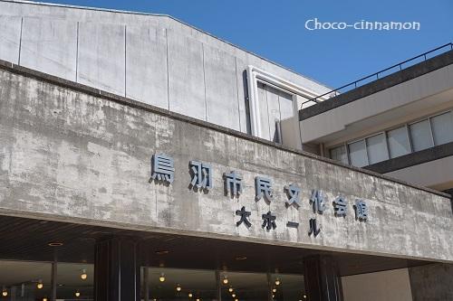 鳥羽市民文化会館.JPG