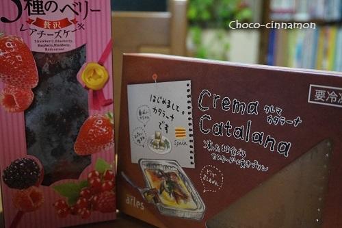 5種のベリー贅沢チーズケーキ、クレマ・カタラーナ.JPG