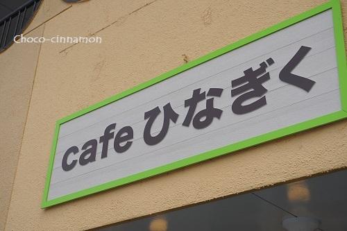 cafe  ひなぎく.JPG