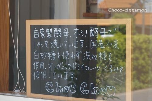 Chou  Chou.JPG