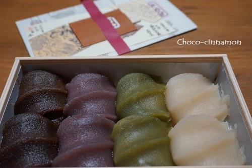 いすゞ野あそび餅.JPG