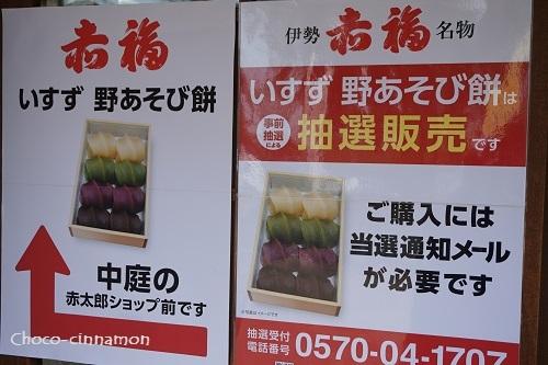 いすず野あそび餅販売方法.JPG