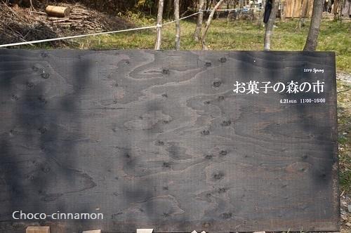 お菓子の森の市.JPG
