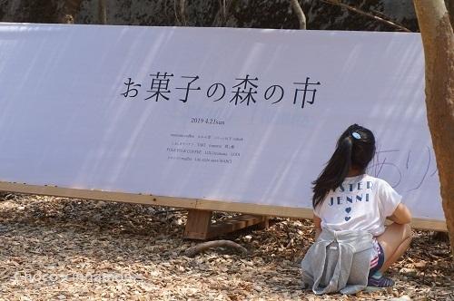 お菓子の森の市A.JPG
