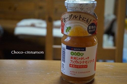 アップルシナモンソース.JPG