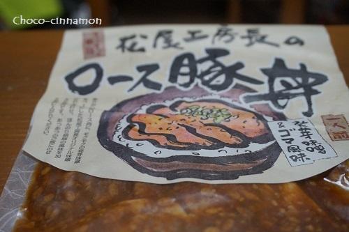 ロース豚丼.JPG