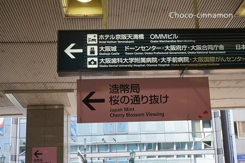 天満橋駅.JPG