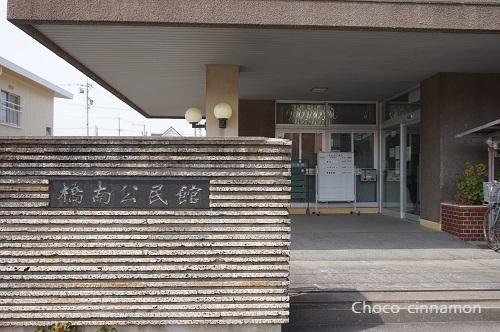 橋南公民館.JPG