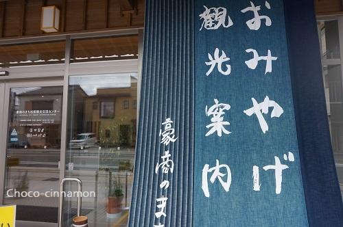 豪商のまち松阪観光交流センター.JPG