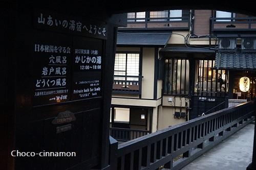 黒川温泉やまあいの湯宿.JPG