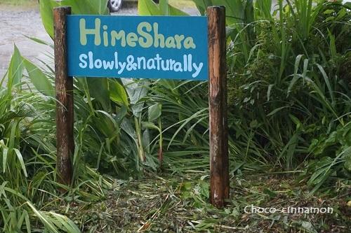 HimeShara.JPG
