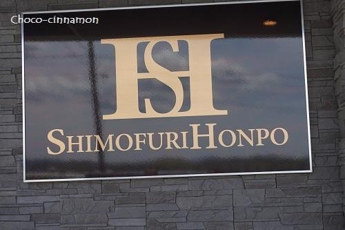 SIMOFURI  HONPO  NO2.JPG